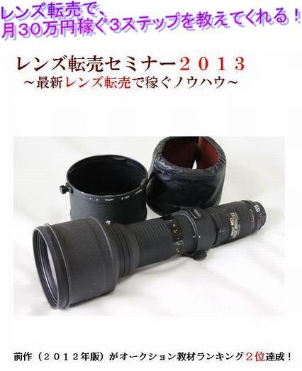レンズ転売セミナー2013の80の合成.JPG